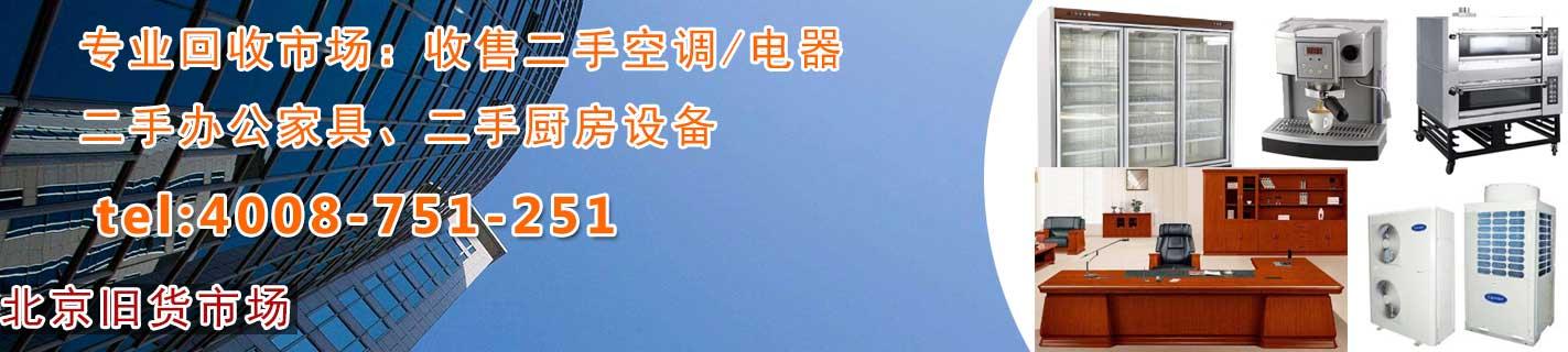 北京物资回收:空调回收,家具回收,电脑回收,电器回收,饭店宾馆物资回收,学校、银行物资回收